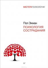 Психология сострадания. Пол Экман, 9785496021494