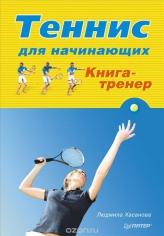 Теннис для начинающих. Людмила Хасанова, 9785496002936