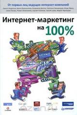 Интернет маркетинг на 100%. Коллектив авторов, 9785496013741