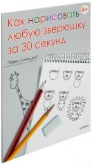 Как нарисовать любую зверюшку за 30 секунд 4+, 9785496002639