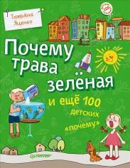 Почему трава зеленая и еще 100 детских почему. Яценко Татьяна, 9785496003902