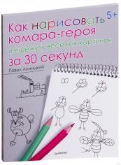 Как нарисовать комара-героя за 30 секунд, 9785496012836