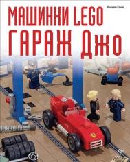 Машинки LEGO, гараж Джо. Кланг Иоахим, 9785496015189