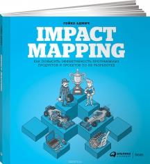 Impact Mapping: Как повысить эффективность программных продуктов и проектов по их разработке. Гойко Аджич, 9785961464481