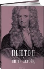 Ньютон. Биография. Питер Акройд, 9785961463552