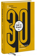 Софт за 30 дней.Как Scrum делает невозможное возможным. Кен Швабер, Джефф Сазерленд. 9785001007685