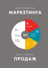 Инструменты маркетинга для отдела продаж. Игорь Манн, Анна Турусина и Екатерина Уколова, 9785001006473, 9785001173076