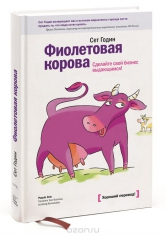 Фиолетовая корова.Сделайте свой бизнес выдающимся. Сет Годин, 9785000579909, 9785001173038