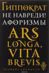 Не навреди! Афоризмы. Гиппократ,  9785699859016