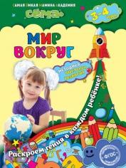 Мир вокруг: для детей 3-4 лет. С.В. Липина, О.Ч. Мазур. 9785699874255