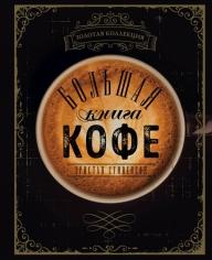 Большая книга кофе (Чашка на темном фоне).  Тристан Стивенсон,  9785699890699