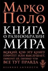 Книга о разнообразии мира.  Марко Поло 9785699860739