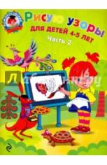 Рисую узоры: для детей 4-5 лет. Часть 2. 9785699660377