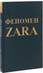 Феномен ZARA. Ковадонга О'Шеа,  9785699777204, 9785699983780