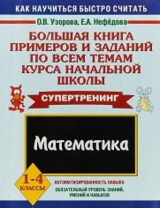 Большая книга примеров по математике: 1-4 класс. Нефедова Елена Алексеевна , Узорова Ольга Васильевна. 9785699645091