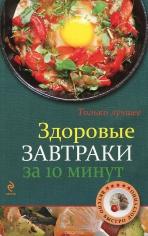 Здоровые завтраки за 10 минут. Коллектив авторов, 9785699729159