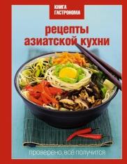 Книга Гастронома Рецепты азиатской кухни. Коллектив авторов, 9785699566853