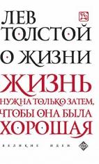 О жизни. Лев Толстой, 9785699898312