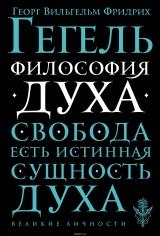 Философия духа. Георг Вильгельм Фридрих Гегель,  9785699929832