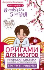 Оригами для мозгов. Японская система развития интеллекта ребенка: 8 игр и 5 привычек. 9785699948963