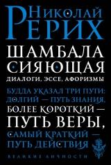 Шамбала сияющая. Диалоги, эссе, афоризмы. Рерих Н.К. 9785699980680