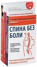 Лучшие книги для здоровья спины. Анатолий Ситель, В. Г. Фохтин, Эстер Гоклей, 9785699860159