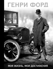 Генри Форд. Моя жизнь, мои достижения. Генри Форд,  9785699915408