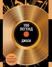 100 легенд джаз-музыки. Коллектив авторов, 9785699783304