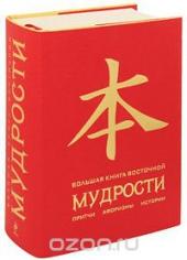 Большая книга восточной мудрости. А. Серов. 9785699487462
