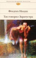 Так говорил Заратустра. Фридрих Ницше. 9785699869831, 9785699758371