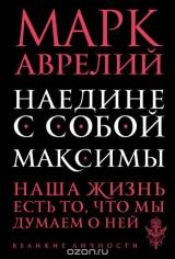 Наедине с собой. Максимы. Марк Аврелий Антонин, 9785699853007