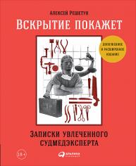 Вскрытие покажет: Записки увлеченного судмедэксперта. Алексей Решетун,  9785961462425