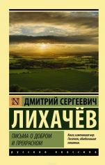 Письма о добром и прекрасном. Дмитрий Лихачев. 9785961454673