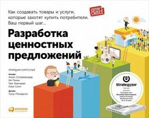 Разработка ценностных предложений: Как создавать товары и услуги, которые захотят купить потребители. Ваш первый шаг. Александр Остервальдер. 9785961460346