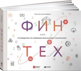 Финтех: Путеводитель по новейшим финансовым технология. Янош Барберис, Сюзан Чишти, 9785961461114