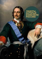 Лидеры, которые изменили Россию. Радислав Гандапас, 9785000572504, 9785001002109