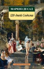 120 дней Содома, или Школа разврата  Маркиз де Сад. , 9785699950119