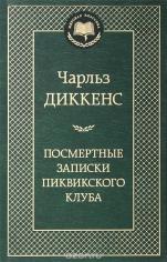 Посмертные записки Пиквикского клуба. Диккенс Ч., 9785699884599