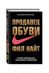 Продавец обуви. История компании Nike, рассказанная ее основателем. Найт Ф., 9785699862672