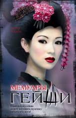 Мемуары гейши. Голден Артур, 9785170883905