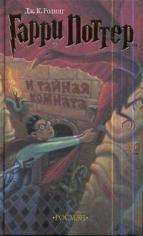 Гарри Поттер и тайная комната. Ролинг Дж., 9785353003090
