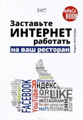 Заставьте интернет работать на ваш ресторан. Мария Жоголева, 9785990811904