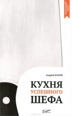 Кухня успешного шефа. Андрей Махов, 9785981761201