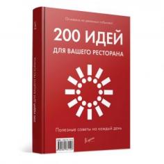 200 идей для вашего ресторана, 9785981761126