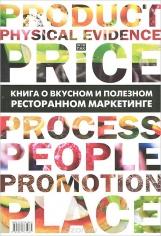 Книга о вкусном и полезном ресторанном маркетинге. Яков Пак, 9785981761065