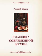 Классика современной кухни. Андрей Махов, 9785981760624