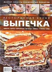 Ресторанная кухня выпечка. Коллектив атворов, 9785981760778