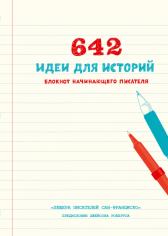 642 идеи для историй. Коллектив авторов. 9785001007661