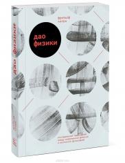 Дао физики. Исследование параллелей между современной физикой и восточной философией. Фритьоф Капра, 9785001008149
