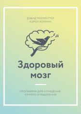 Здоровый мозг. Программа для улучшения памяти и мышления. Дэвид Перлмуттер и Кэрол Колман, 9785001007692